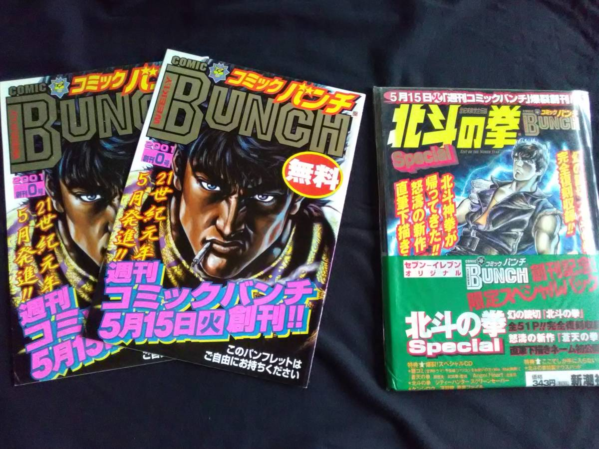 週刊コミックバンチ創刊号~46号まで_画像5