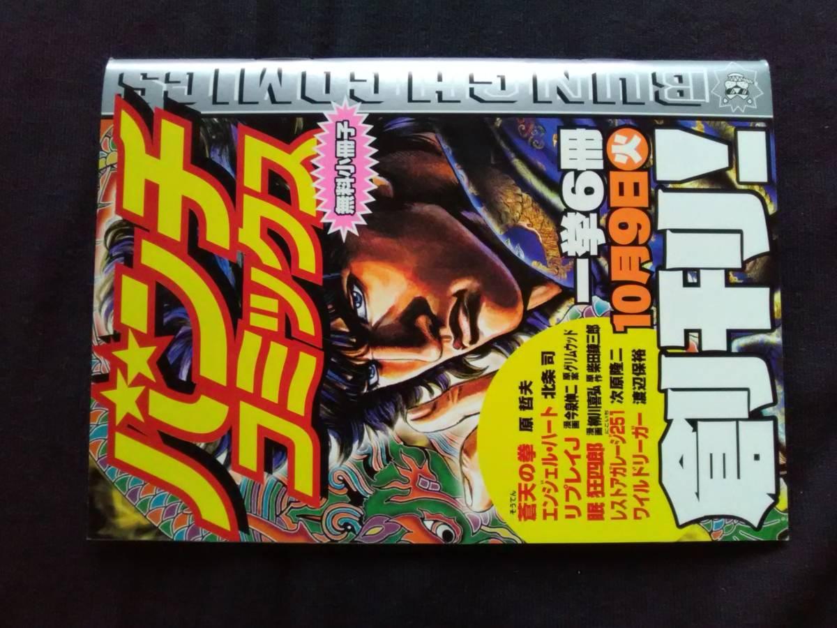 週刊コミックバンチ創刊号~46号まで_画像7