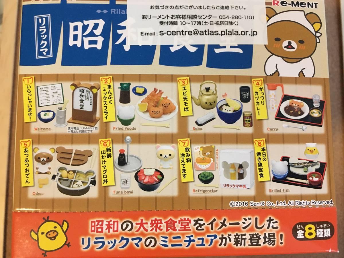 ぷちサンプルシリーズ リラックマ 昭和食堂 リーメント 全8種類コンプリートBOX オトナ買いBOX_画像2