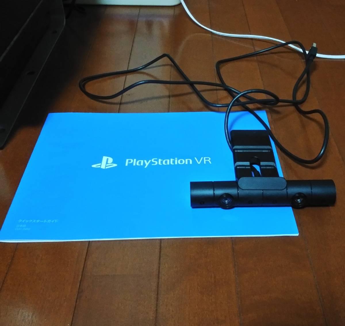 【ソニー】PlayStation VR PlayStation Camera同梱版 CUHJ-16003 _画像7