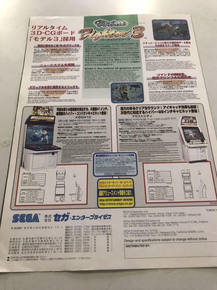 No.471 アーケードゲーム SEGA Virtua Fighter 3 業務用 カタログ セガ バーチャファイター 3 _画像3