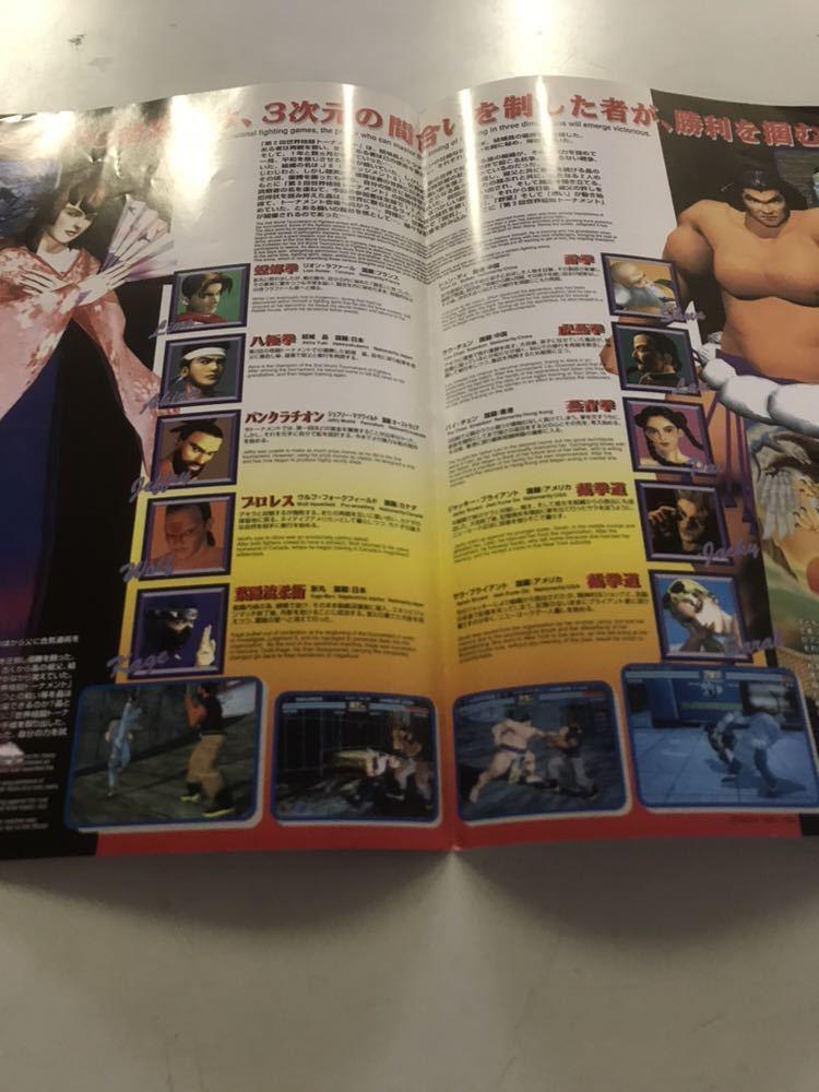 No.471 アーケードゲーム SEGA Virtua Fighter 3 業務用 カタログ セガ バーチャファイター 3 _画像2