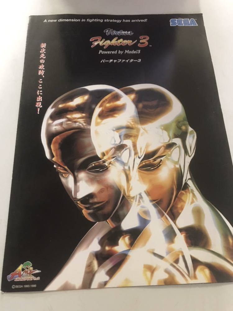 No.471 アーケードゲーム SEGA Virtua Fighter 3 業務用 カタログ セガ バーチャファイター 3