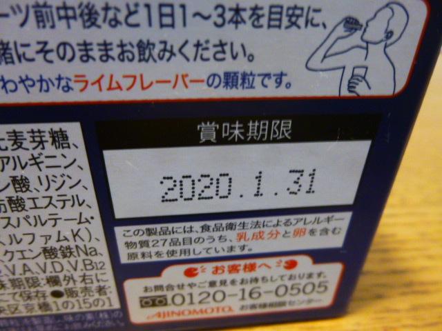 ★味の素 「アミノバイタルプロ」14本入り_画像6