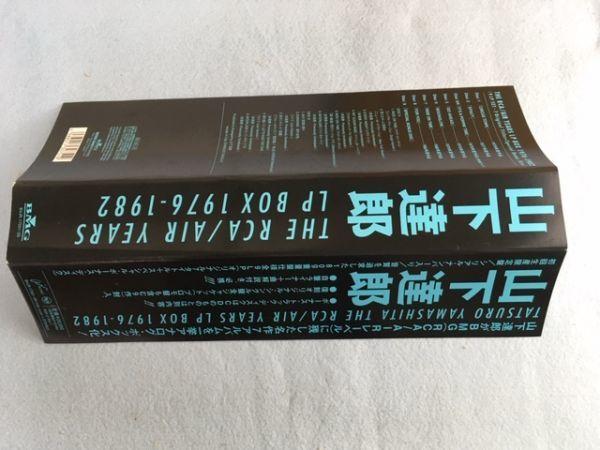 山下達郎【9枚組 BOX】TATSURO YAMASHITA THE RCA / AIR YEARS LP BOX 1976-1982_画像4