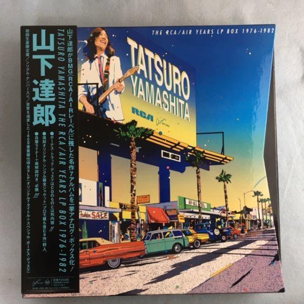 山下達郎【9枚組 BOX】TATSURO YAMASHITA THE RCA / AIR YEARS LP BOX 1976-1982