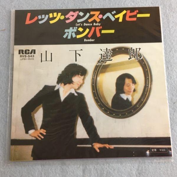 山下達郎【9枚組 BOX】TATSURO YAMASHITA THE RCA / AIR YEARS LP BOX 1976-1982_画像5