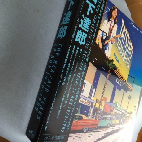 山下達郎【9枚組 BOX】TATSURO YAMASHITA THE RCA / AIR YEARS LP BOX 1976-1982_画像2