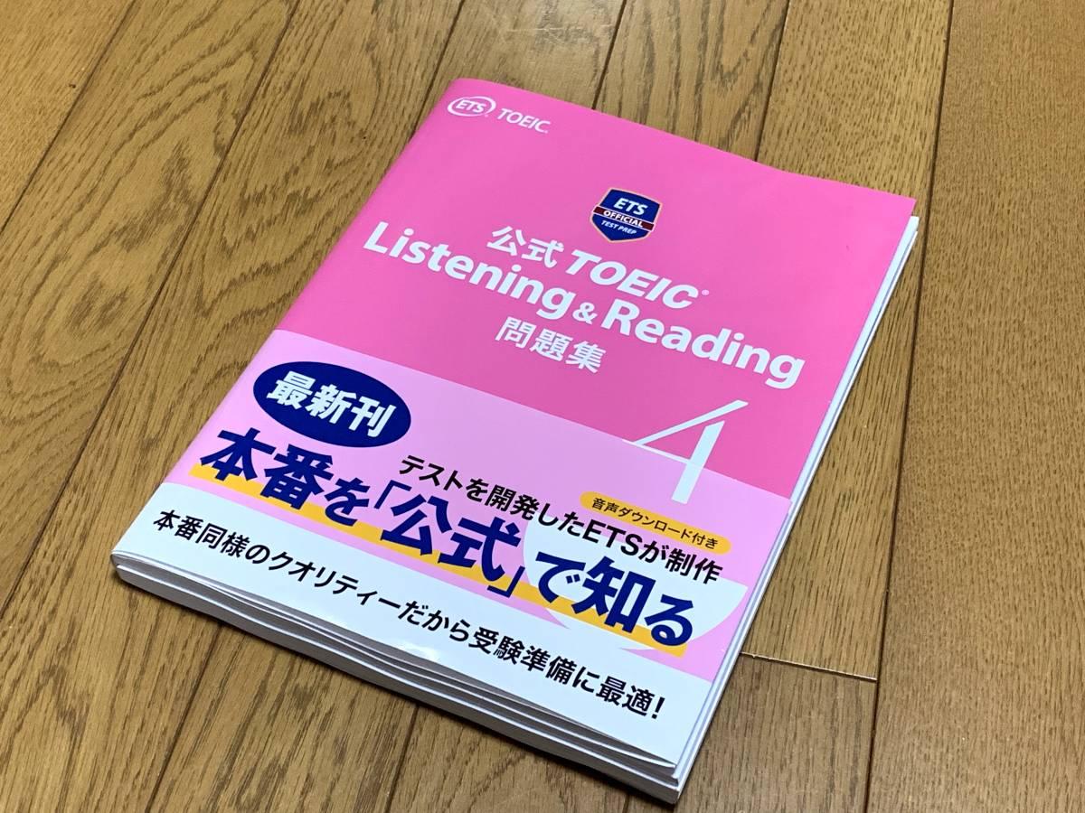 公式TOEIC Listening & Reading問題集4