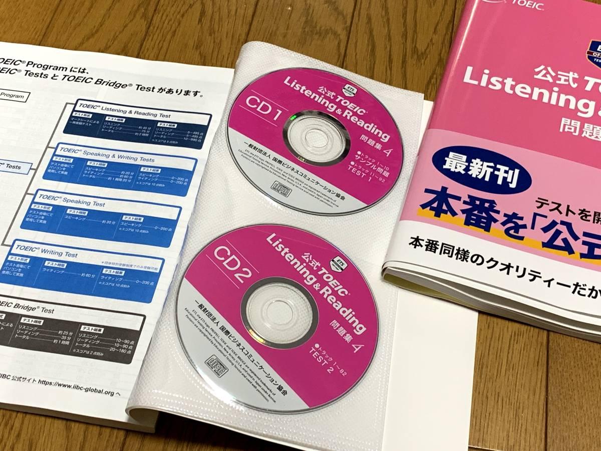 公式TOEIC Listening & Reading問題集4_画像3