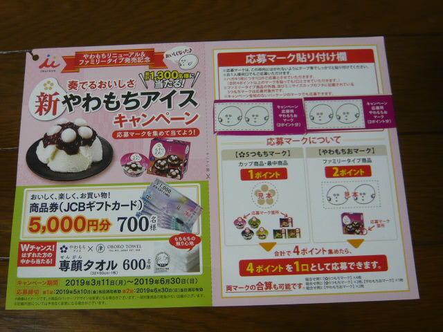 懸賞応募 JCBギフト券5000円 送料62円~ 井村屋 やわもちアイス マーク+応募はがき