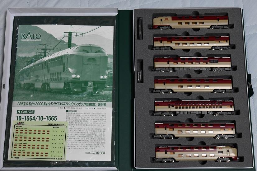 KATO 10-1565 285系3000番台 サンライズエクスプレス パンタグラフ増設編成