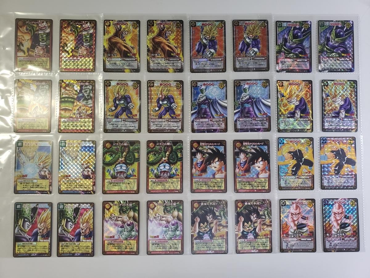 ドラゴンボール カードゲーム 第1弾~第3弾フルコンプ SP1~SP10 SP20 SP22(SP3 神龍と孫悟飯含む 非売品 2000枚限定品) 極美品 358枚_画像4
