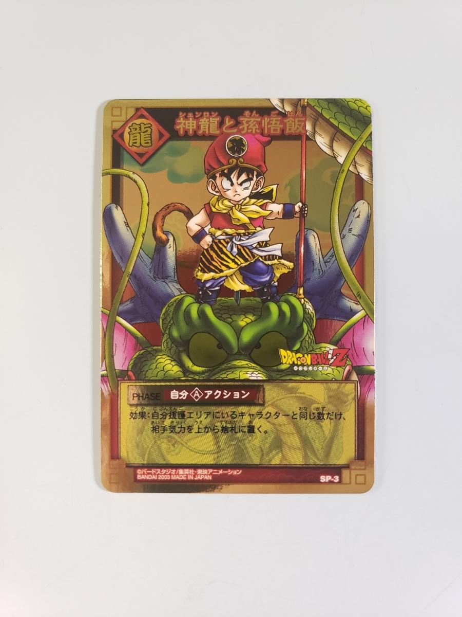 ドラゴンボール カードゲーム 第1弾~第3弾フルコンプ SP1~SP10 SP20 SP22(SP3 神龍と孫悟飯含む 非売品 2000枚限定品) 極美品 358枚