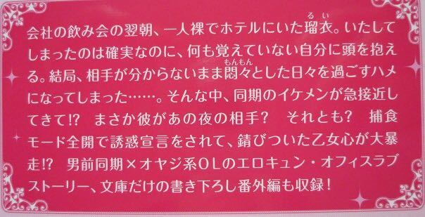★6月新刊★ラブ・アクシデント(帯付)加地アヤメ エ タニティ文庫_画像2