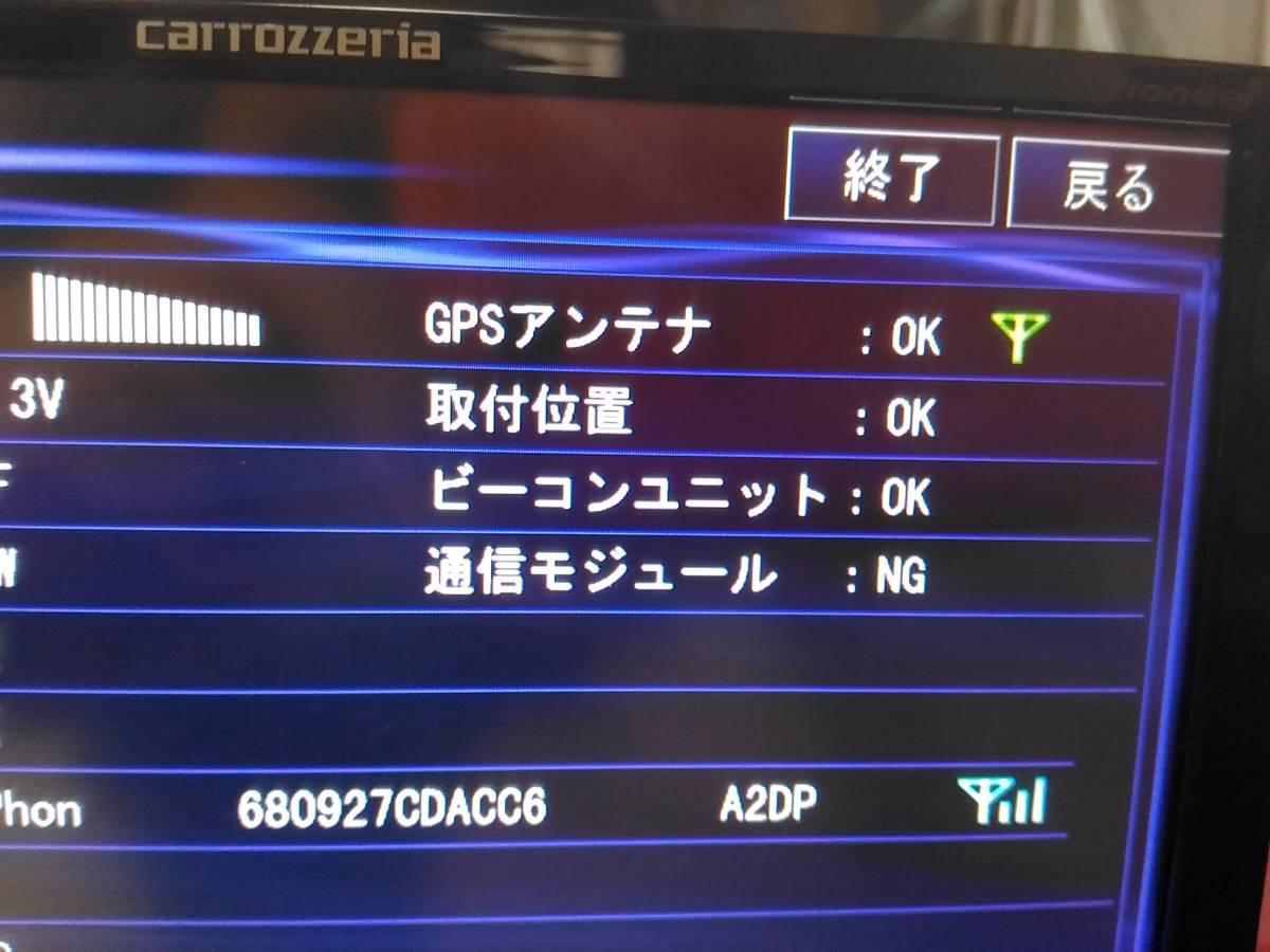 Carrozzeria カロッツェリア VICS ビーコンユニット ND-B4 動作確認OK☆_画像5