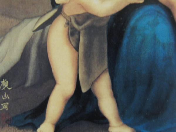 下村観山、まひわの聖母(ラファエルロ模写)、希少な画集より、新品高級額・額装付、状態良好、送料込み_画像2