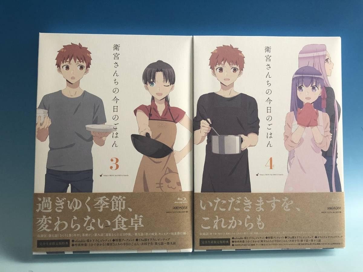 衛宮さんちの今日のごはん Blu-ray 全4巻 アニプレックス正規品+オマケ_画像2