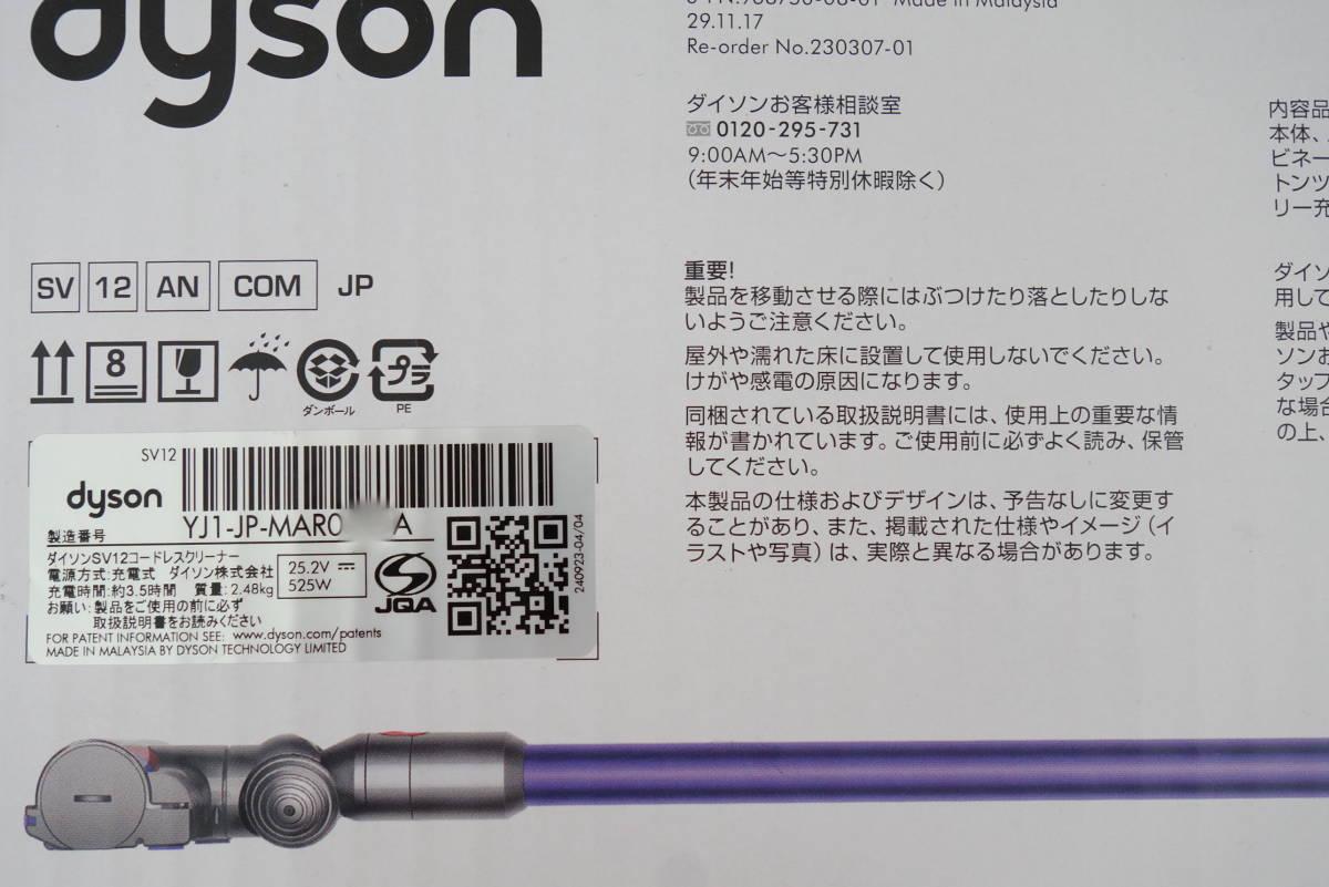 ◆未使用◆dyson ダイソン コードレスクリーナー V10 animal+ SV12ANCOM◆2_画像3