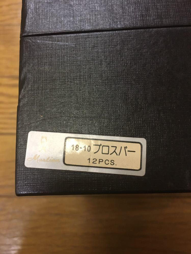 Martin【マーティン カトラリー】スプーン フォーク バターナイフ 12本セット_画像7