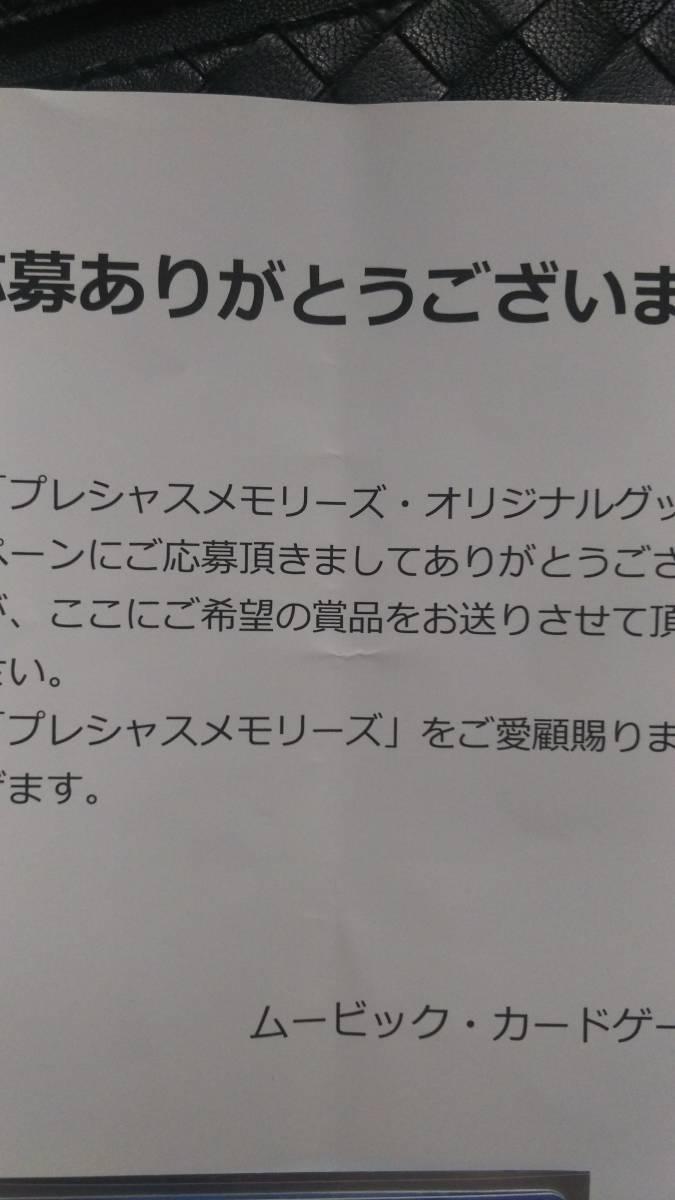 プレシャスメモリーズ AKB0048 01-023b まゆゆ(3型目 渡辺麻友) 直筆サイン_画像2
