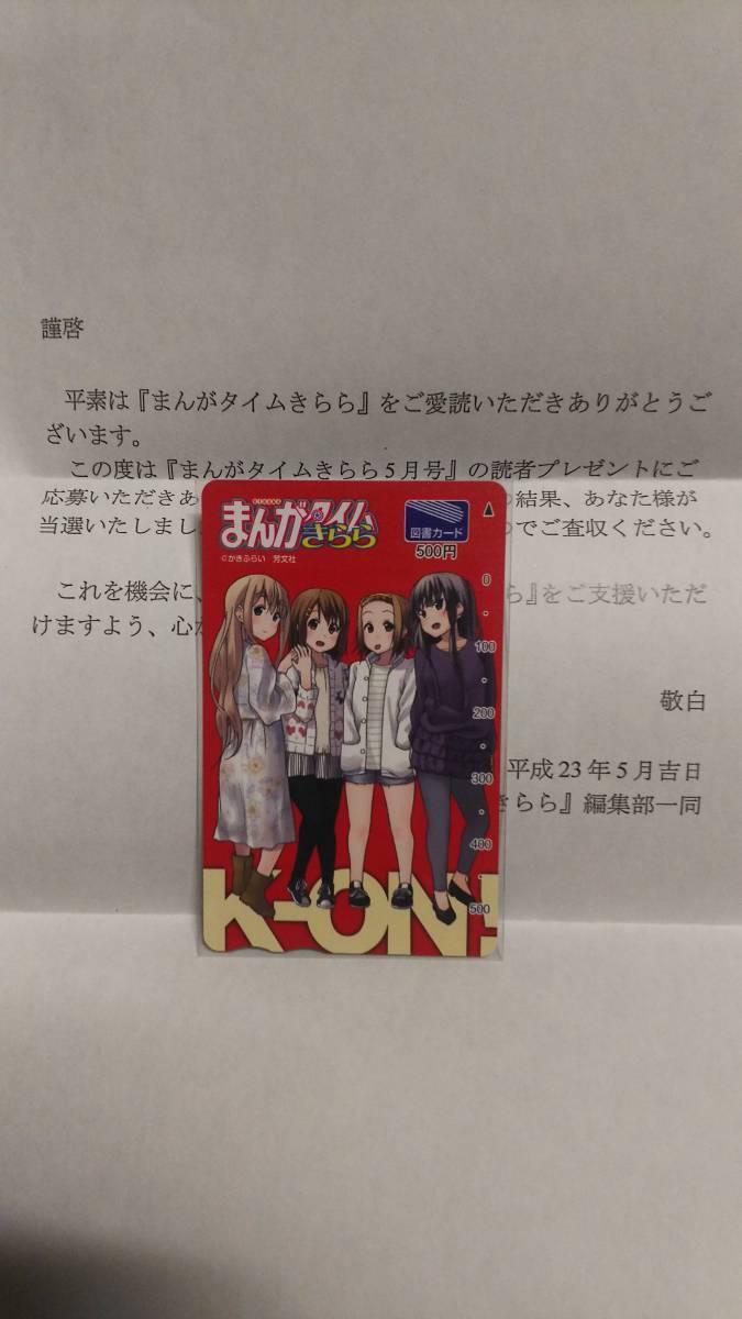 まんがタイムきらら5月号 抽プレ図書カード けいおん 検) K-ON!_画像1