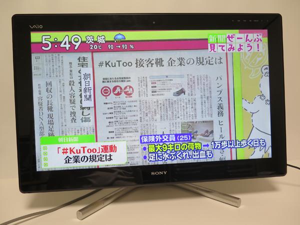 スグつくTVは動作していま。