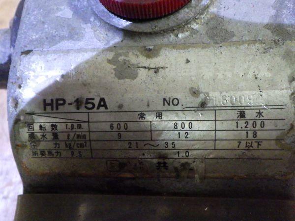 g268 共立 HP-15A 0.75kw 1馬力 水ポンプ プランジャー ポンプ本体 動墳 動力噴霧器 手回しのみ ジャンク 動作未確認 中古_画像8