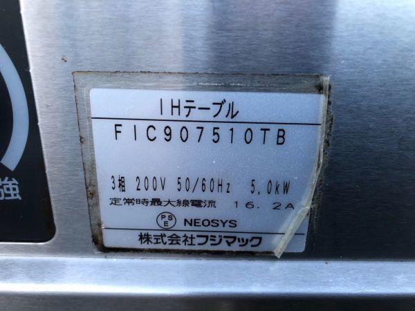 FUJIMAK フジマック 業務用 IHテーブル IHコンロ 熱調理器 FIC907510TB 2口 製造年不明 詳細不明 通電確認 加熱確認 現状品_画像9