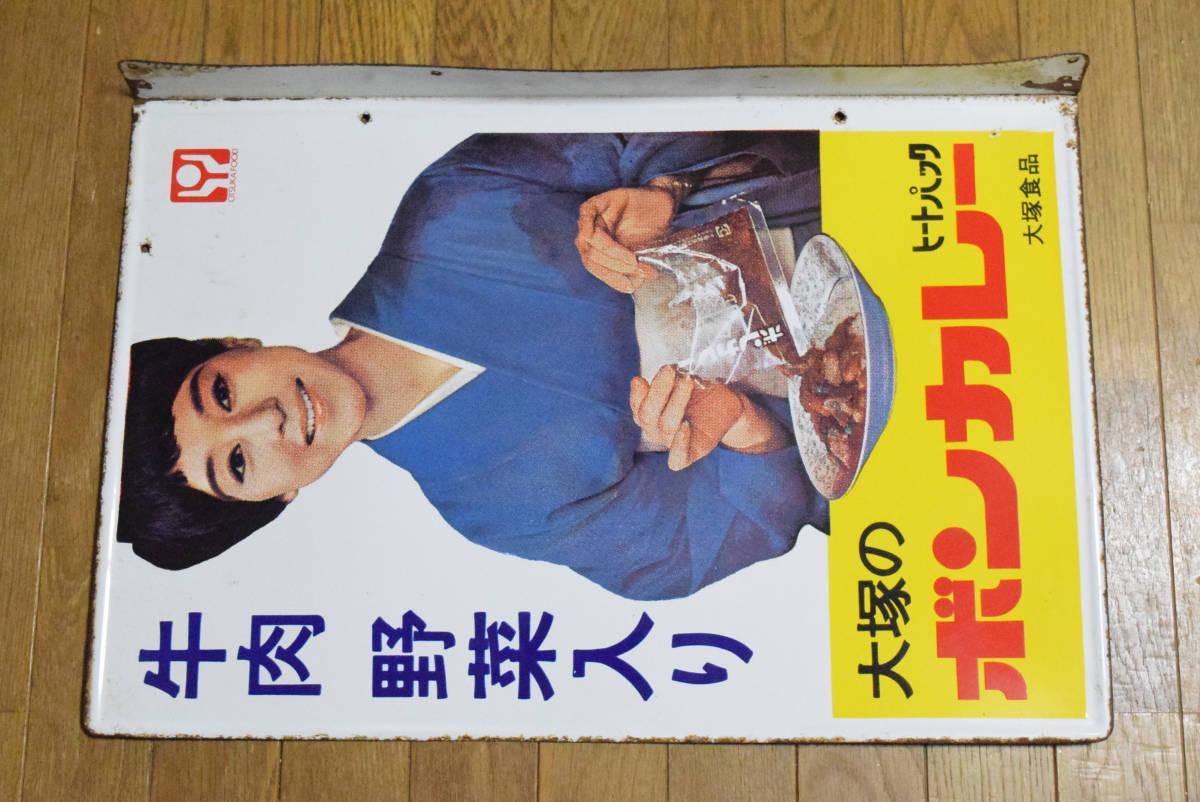 【1000円~】『ボンカレー』袖付き両面『オロナイン』片面 琺瑯(ホーロー)看板2枚セット 約60×45cm 松山容子 浪花千栄子 大塚製薬 当時物 _画像6