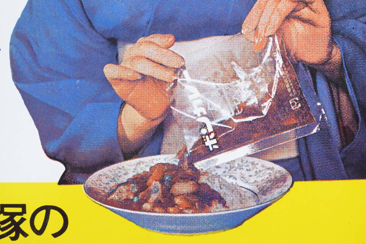 【1000円~】『ボンカレー』袖付き両面『オロナイン』片面 琺瑯(ホーロー)看板2枚セット 約60×45cm 松山容子 浪花千栄子 大塚製薬 当時物 _画像9