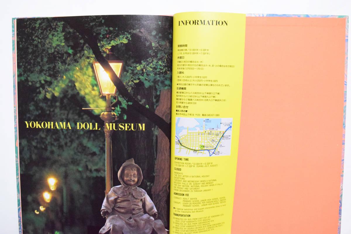【100円~】『横浜人形の家』1990年代 図録 世界の人形 日本の人形 青い目の人形 キューピー からくり人形 こけし YOKOHAMA DOLL MUSEUM _画像4