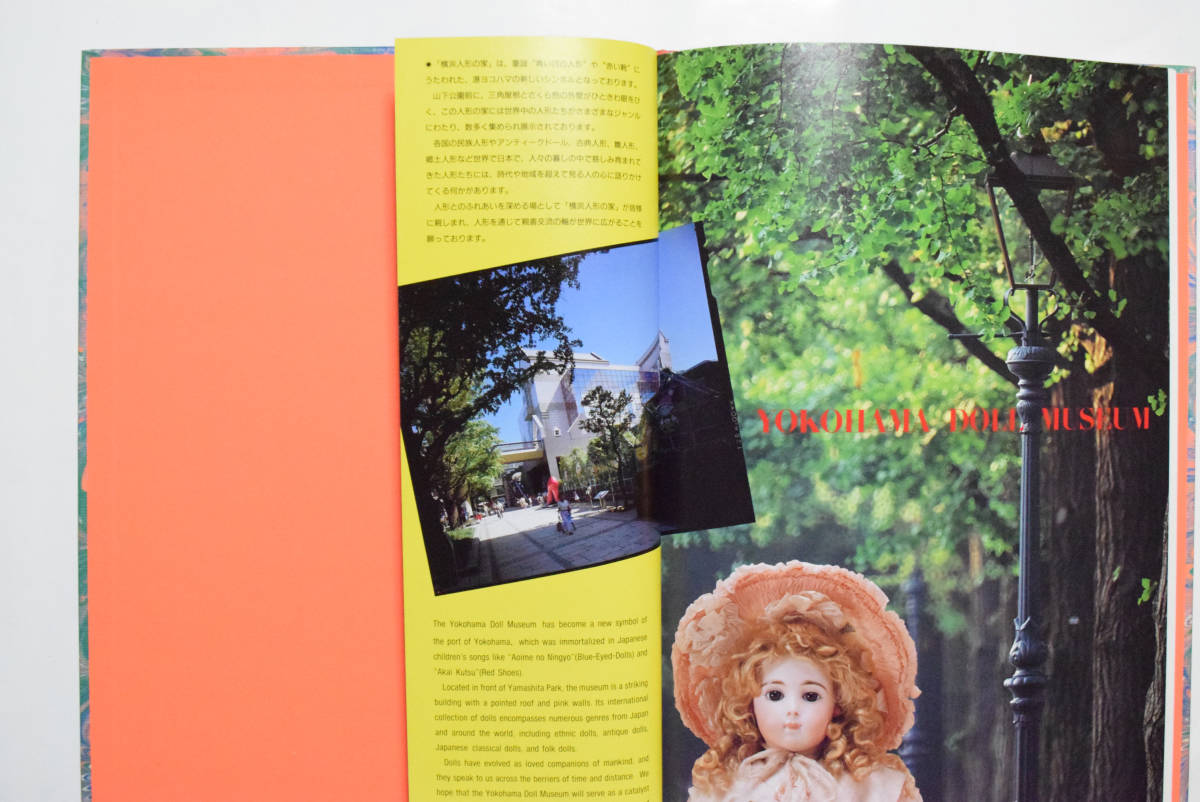 【100円~】『横浜人形の家』1990年代 図録 世界の人形 日本の人形 青い目の人形 キューピー からくり人形 こけし YOKOHAMA DOLL MUSEUM _画像5
