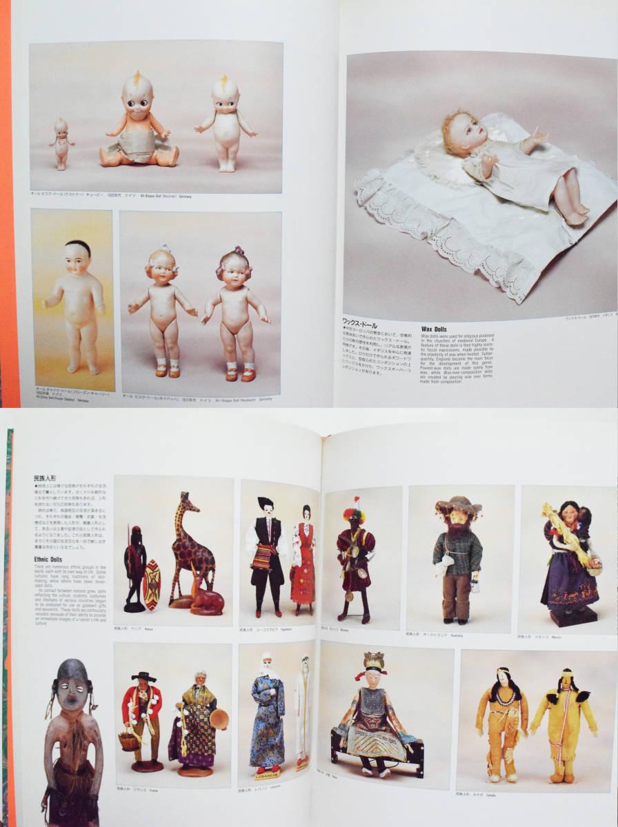 【100円~】『横浜人形の家』1990年代 図録 世界の人形 日本の人形 青い目の人形 キューピー からくり人形 こけし YOKOHAMA DOLL MUSEUM _画像7