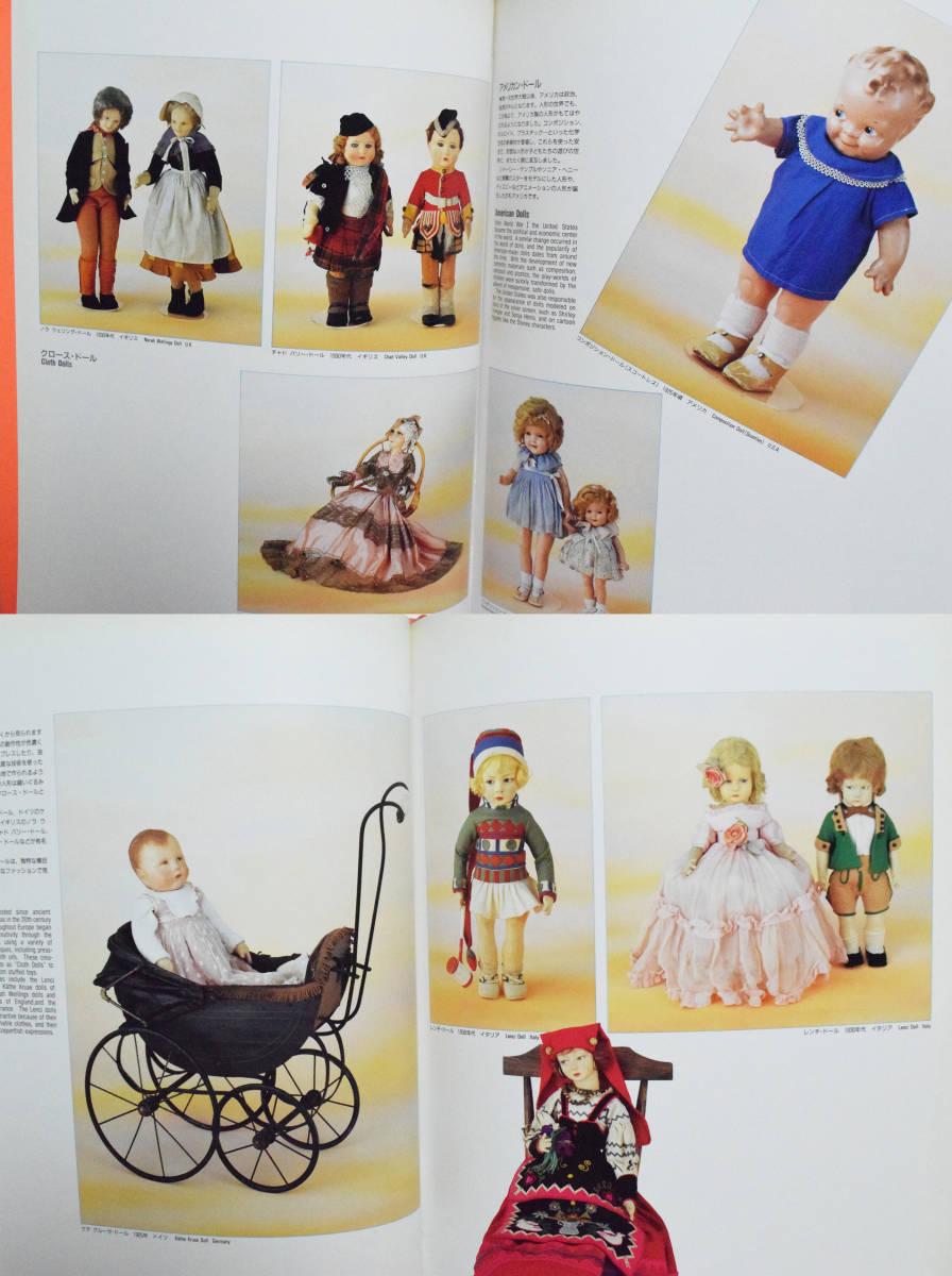 【100円~】『横浜人形の家』1990年代 図録 世界の人形 日本の人形 青い目の人形 キューピー からくり人形 こけし YOKOHAMA DOLL MUSEUM _画像8