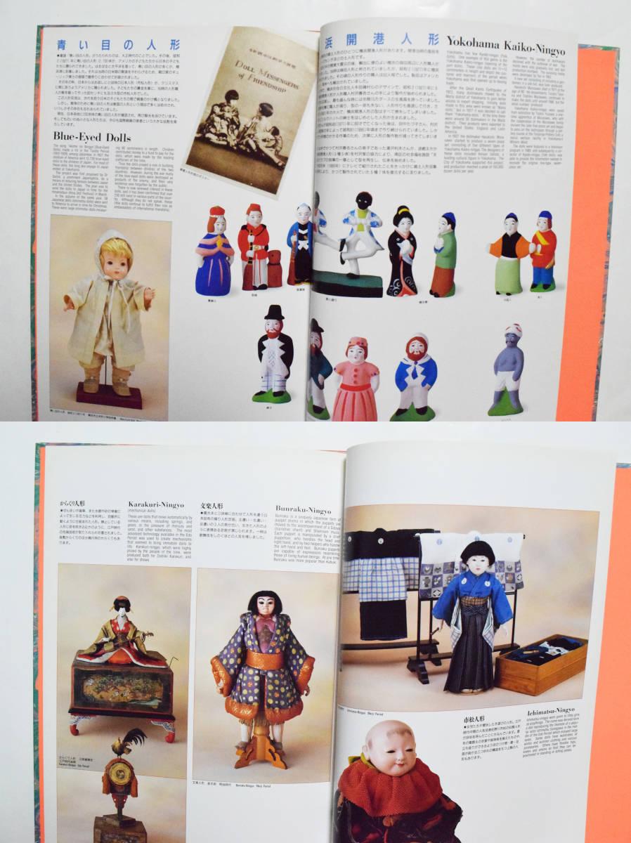 【100円~】『横浜人形の家』1990年代 図録 世界の人形 日本の人形 青い目の人形 キューピー からくり人形 こけし YOKOHAMA DOLL MUSEUM _画像10