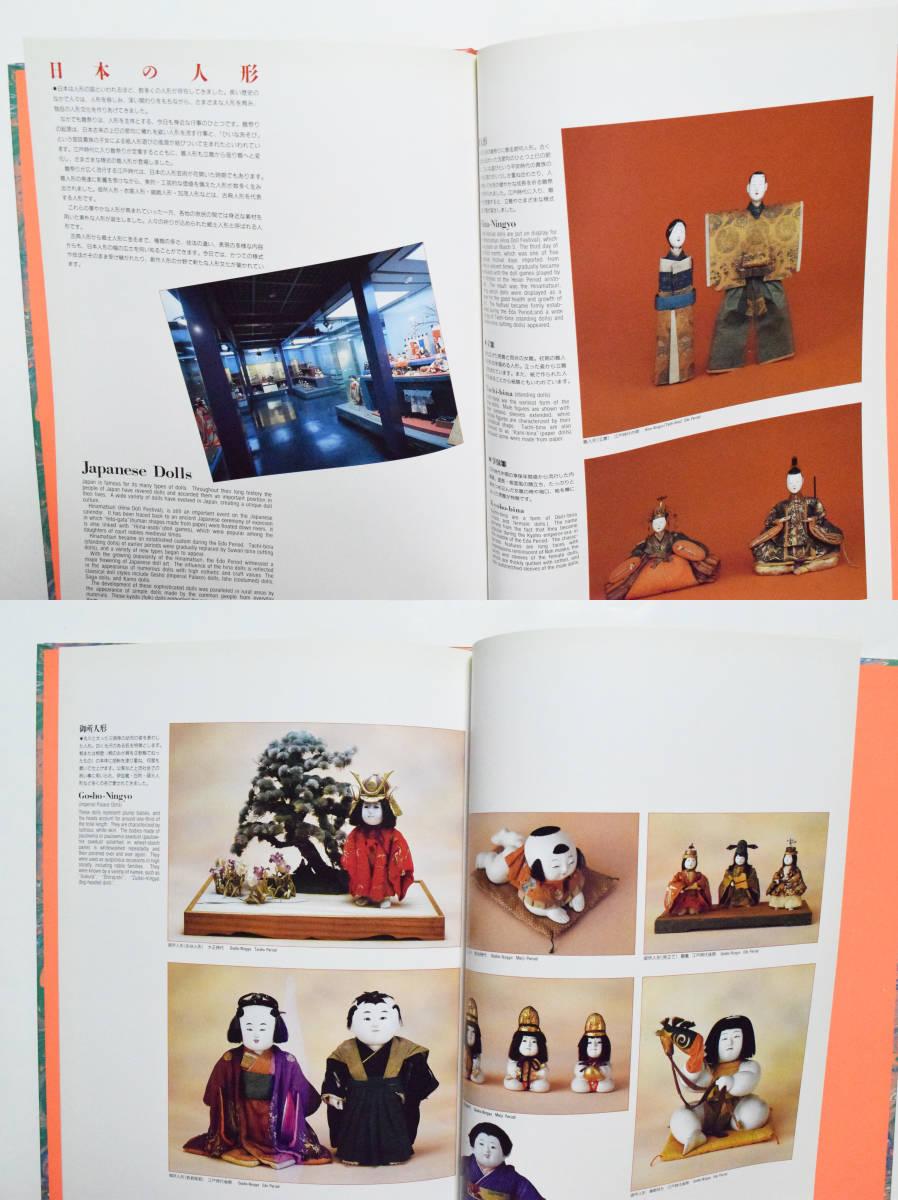 【100円~】『横浜人形の家』1990年代 図録 世界の人形 日本の人形 青い目の人形 キューピー からくり人形 こけし YOKOHAMA DOLL MUSEUM _画像9