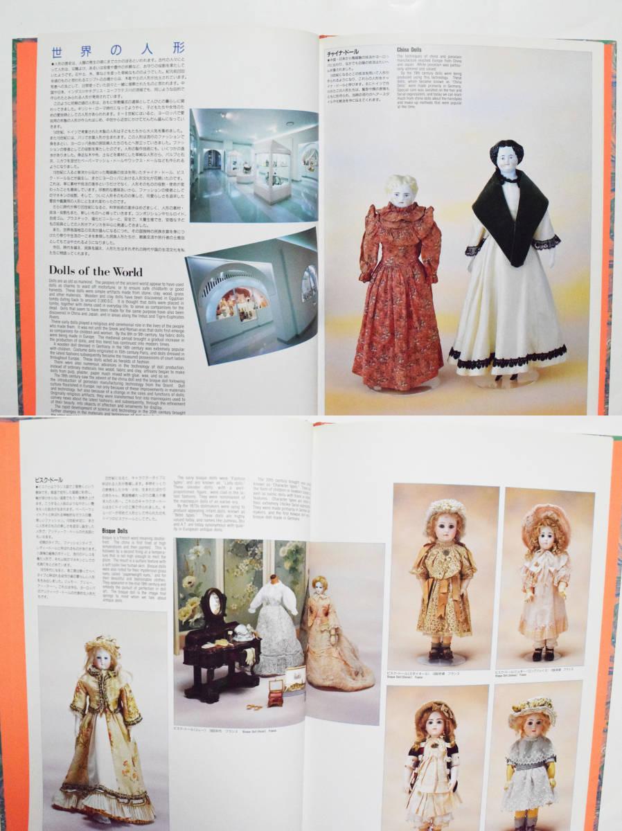 【100円~】『横浜人形の家』1990年代 図録 世界の人形 日本の人形 青い目の人形 キューピー からくり人形 こけし YOKOHAMA DOLL MUSEUM _画像6