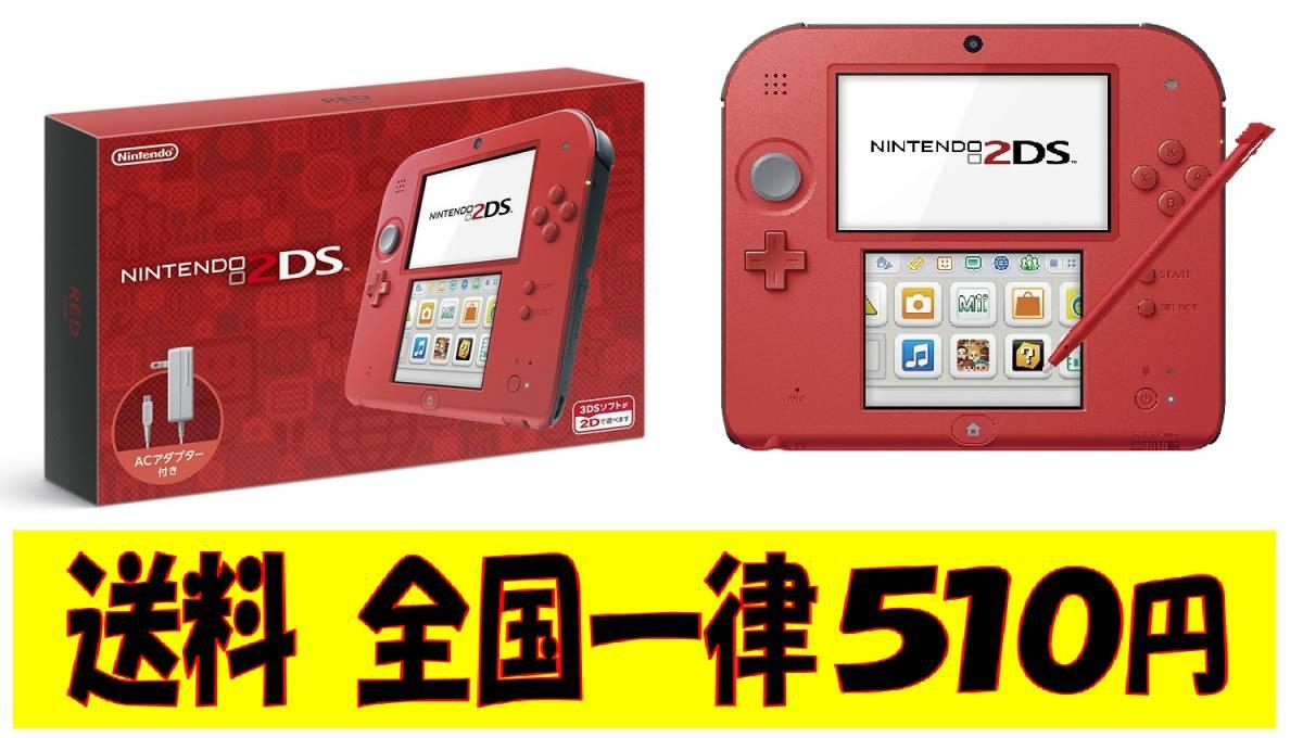 ★ニンテンドー2DS本体 RED レッド ★送料510円 ★3DS&DSソフト遊べます! ★新品未開封!