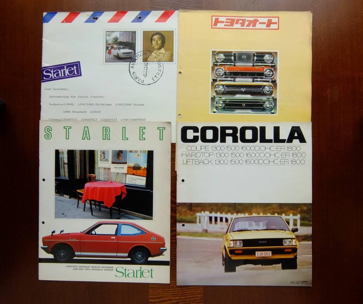トヨタ旧車カタログ4冊。スタ-レット、2冊1975、1977年。カロ-ラ1冊、1980年。スプリンター、パブリカ、カロ-ラ1冊、1977年。_トレノ スタ-レット  カロ-ラ 4冊