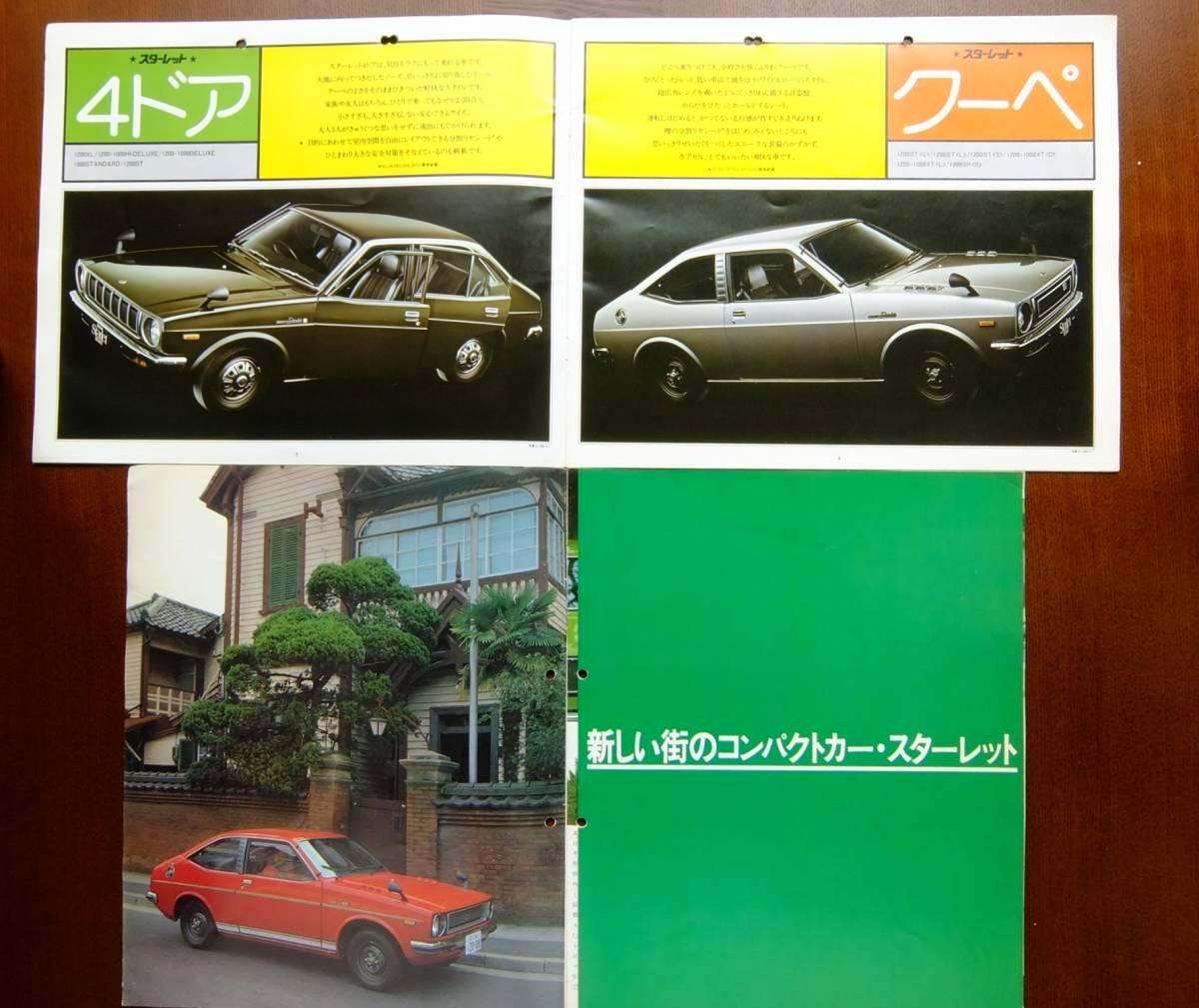トヨタ旧車カタログ4冊。スタ-レット、2冊1975、1977年。カロ-ラ1冊、1980年。スプリンター、パブリカ、カロ-ラ1冊、1977年。_画像2