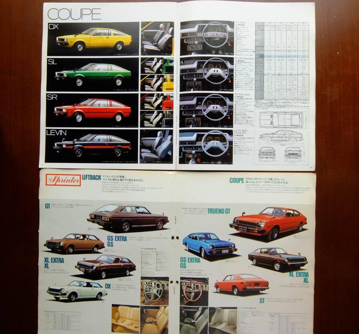 トヨタ旧車カタログ4冊。スタ-レット、2冊1975、1977年。カロ-ラ1冊、1980年。スプリンター、パブリカ、カロ-ラ1冊、1977年。_画像4