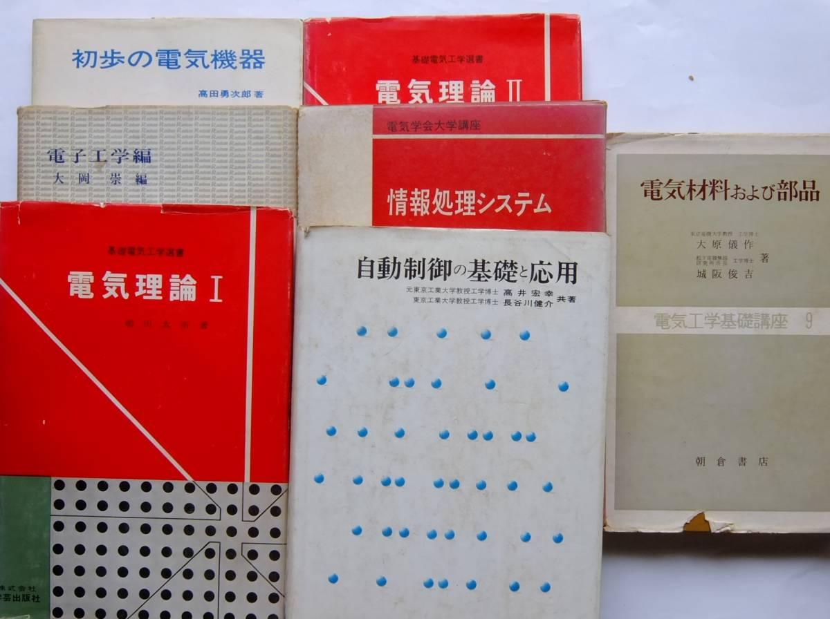 電気理論Ⅰ。Ⅱ。情報処理システム。自動制御の基礎と応用。電気材料および部品。電子工学編。初歩の電気機器。7冊。_画像2