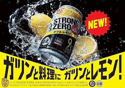 サントリーチューハイ -196℃ ストロングゼロ Wレモン 350ml×6本_画像6