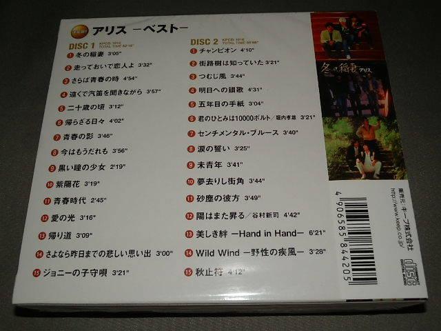 アリス「アリス -ベスト-」2CD 新品未開封_画像2