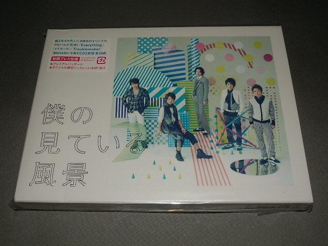 嵐 ARASHI「僕の見ている風景」初回プレス仕様盤 2CD 新品未開封