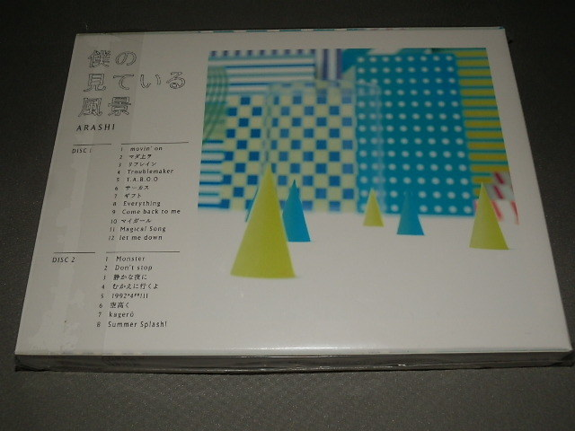 嵐 ARASHI「僕の見ている風景」初回プレス仕様盤 2CD 新品未開封_画像2