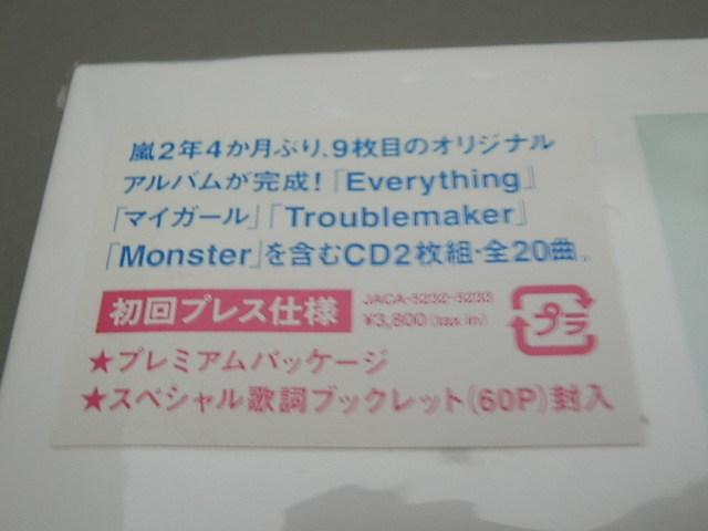 嵐 ARASHI「僕の見ている風景」初回プレス仕様盤 2CD 新品未開封_画像3
