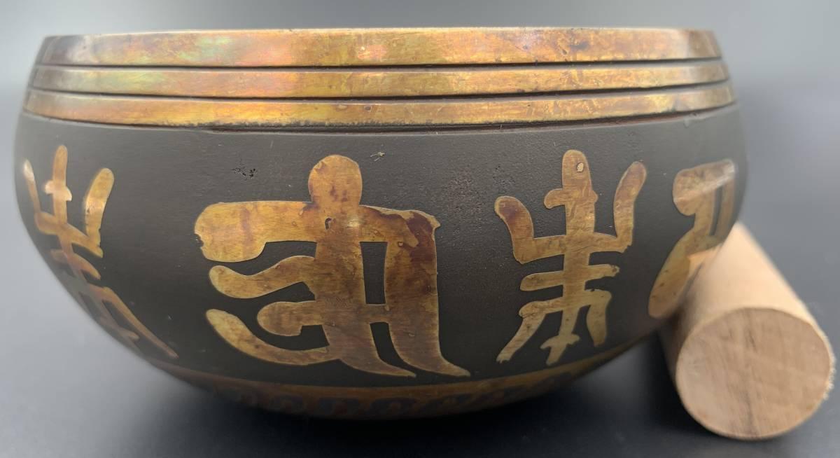 チベット密教法具-シンギングボール(瞑想鈴)-S15