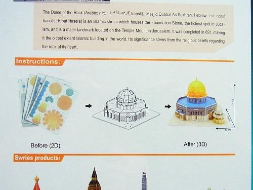 岩のドーム 3Dパズル エルサレム イスラム教 聖地_画像3